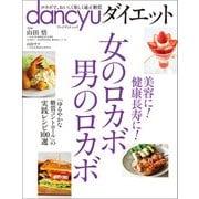 dancyuダイエット 女のロカボ 男のロカボ(プレジデント社) [電子書籍]