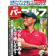 週刊 パーゴルフ 2018/9/4号(グローバルゴルフメディアグループ) [電子書籍]