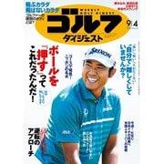 週刊ゴルフダイジェスト 2018/9/4号(ゴルフダイジェスト社) [電子書籍]