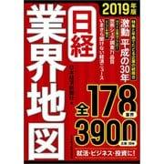 日経業界地図 2019年版(日本経済新聞出版社) [電子書籍]