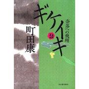 ギケイキ(2)(河出書房新社) [電子書籍]