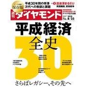 週刊ダイヤモンド 18年8月25日号(ダイヤモンド社) [電子書籍]