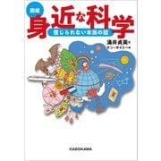 (図解)身近な科学 信じられない本当の話(KADOKAWA) [電子書籍]