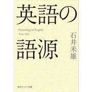 英語の語源(KADOKAWA) [電子書籍]