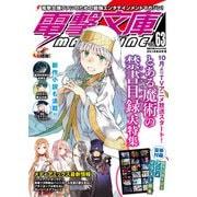 電撃文庫MAGAZINE Vol.63 2018年9月号(KADOKAWA) [電子書籍]