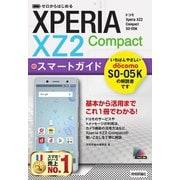 ゼロからはじめる ドコモ Xperia XZ2 Compact SO-05K スマートガイド(技術評論社) [電子書籍]