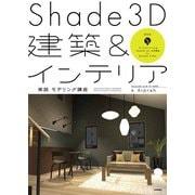 Shade3D建築&インテリア 実践モデリング講座(技術評論社) [電子書籍]