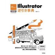 世界一わかりやすい Illustrator 逆引き事典 CC対応(技術評論社) [電子書籍]