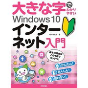 大きな字でわかりやすい Windows 10 インターネット入門(技術評論社) [電子書籍]