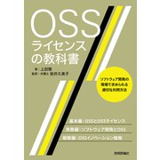 OSSライセンスの教科書(技術評論社) [電子書籍]