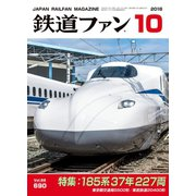 鉄道ファン2018年10月号(交友社) [電子書籍]
