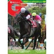 週刊Gallop(ギャロップ) 8月26日号(サンケイスポーツ) [電子書籍]