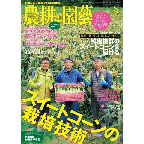 農耕と園芸 2018年9月号(誠文堂新光社) [電子書籍]