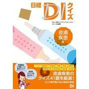 日経DIクイズ 皮膚疾患篇(日経BP社) [電子書籍]