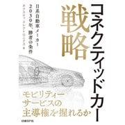 コネクティッドカー戦略(日経BP社) [電子書籍]