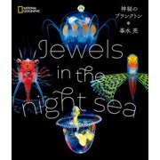 Jewels in the night sea 神秘のプランクトン(日経ナショナルジオグラフィック社) [電子書籍]