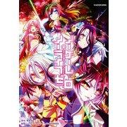 THE COMPLETE FILM ノーゲーム・ノーライフ ゼロ(KADOKAWA) [電子書籍]
