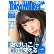 週刊 東京ウォーカー+ 2018年No.34 (8月22日発行)(KADOKAWA) [電子書籍]