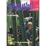映画撮影 No.218(日本映画撮影監督協会) [電子書籍]