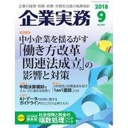 企業実務 2018年9月号(日本実業出版社) [電子書籍]