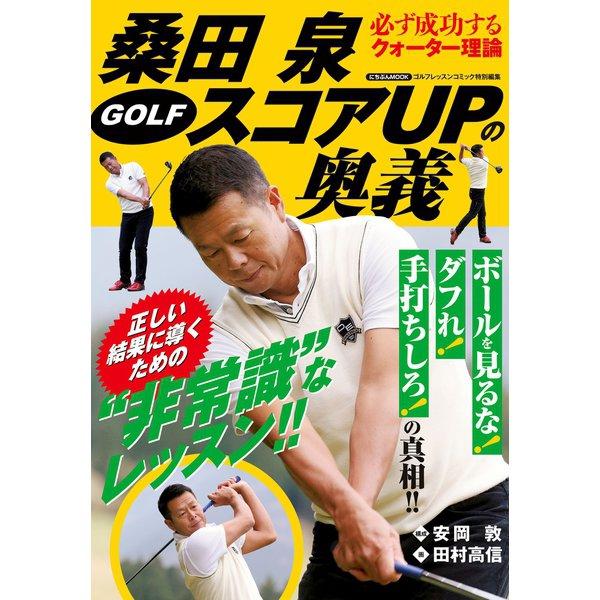 桑田泉 GOLF スコアUPの奥義(日本文芸社) [電子書籍]