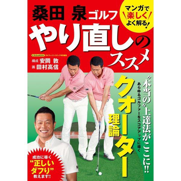 桑田泉 ゴルフ やり直しのススメ(日本文芸社) [電子書籍]