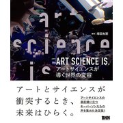 ART SCIENCE IS.(ビー・エヌ・エヌ新社) [電子書籍]