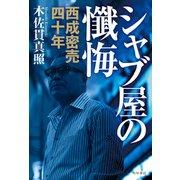 シャブ屋の懺悔 西成密売四十年(KADOKAWA) [電子書籍]