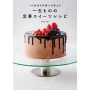 パリ在住の料理人が教える 一生ものの定番スイーツレシピ(KADOKAWA) [電子書籍]