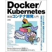 Docker/Kubernetes 実践コンテナ開発入門(技術評論社) [電子書籍]
