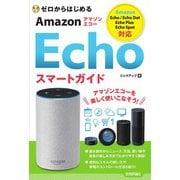 ゼロからはじめる Amazon Echo スマートガイド(技術評論社) [電子書籍]