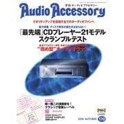 AudioAccessory(オーディオアクセサリー) 170号(音元出版) [電子書籍]