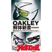 by Hot-Dog PRESS OAKLEY解体新書(講談社) [電子書籍]