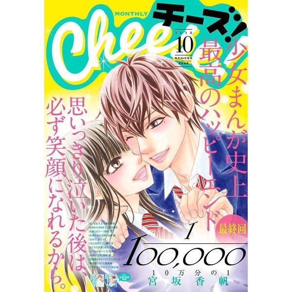 Cheese! 2018年10月号(2018年8月24日発売)(小学館) [電子書籍]