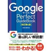 Googleサービス Perfect GuideBook 改訂第4版(ソーテック社) [電子書籍]
