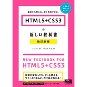 HTML5+CSS3の新しい教科書 改訂新版 基礎から覚える、深く理解できる。(エムディエヌコーポレーション) [電子書籍]