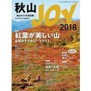 秋山JOY 2018 ワンダーフォーゲル 10月号 増刊 (山と溪谷社) [電子書籍]