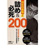 羽生の実戦 詰め&必死200(日本文芸社) [電子書籍]