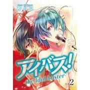 アイバス!-the idol buster-【合本版】2巻(NINO) [電子書籍]