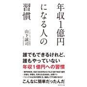 年収1億円になる人の習慣(ダイヤモンド社) [電子書籍]