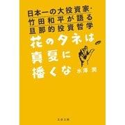 日本一の大投資家・竹田和平が語る旦那的投資哲学 花のタネは真夏に播くな(文藝春秋) [電子書籍]