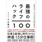仕事のスピードを上げながら質を高める 最強のライフハック100(SBクリエイティブ) [電子書籍]