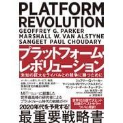 プラットフォーム・レボリューション PLATFORM REVOLUTION---未知の巨大なライバルとの競争に勝つために(ダイヤモンド社) [電子書籍]