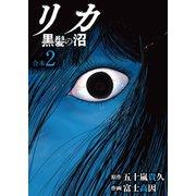 リカ 黒髪の沼【合本版】2巻(NINO) [電子書籍]