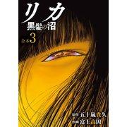 リカ 黒髪の沼【合本版】3巻(NINO) [電子書籍]