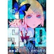 L.S.D【合本版】2巻(NINO) [電子書籍]