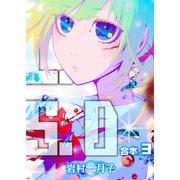 L.S.D【合本版】3巻(NINO) [電子書籍]