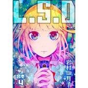 L.S.D【合本版】4巻(NINO) [電子書籍]