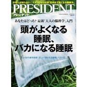 PRESIDENT 2018年9月17日号(プレジデント社) [電子書籍]