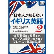 (音声DL付) 日本人が知らないイギリス英語 (2) ~住宅事情から恋愛まで、イギリスの日常で使われるフレーズを豊富に収録!~(インプレス) [電子書籍]
